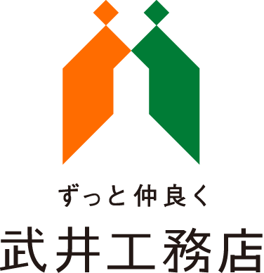武井工務店