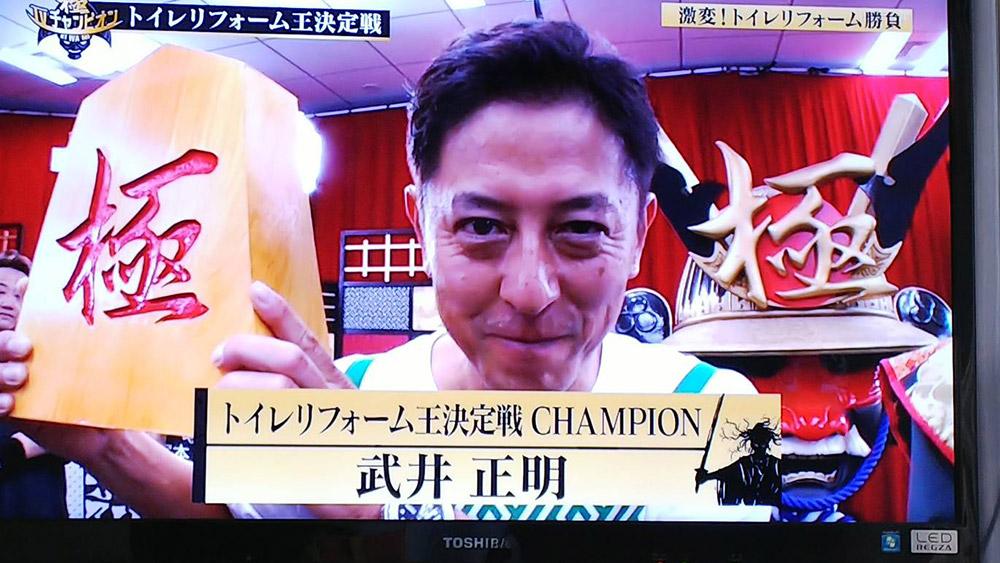 BSテレ東、テレビ東京 TVチャンピオン極 ~KIWAMI~出演