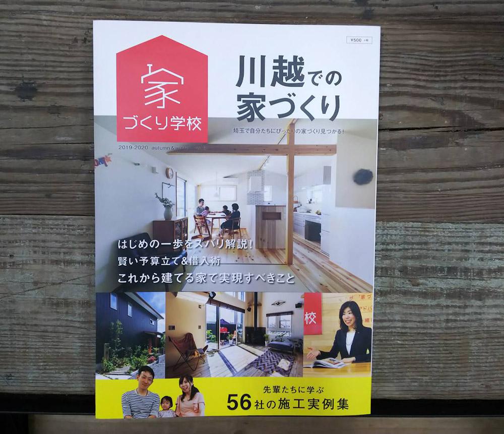 家づくり学校「川越での家づくり vol.05」2019年9月発行掲載
