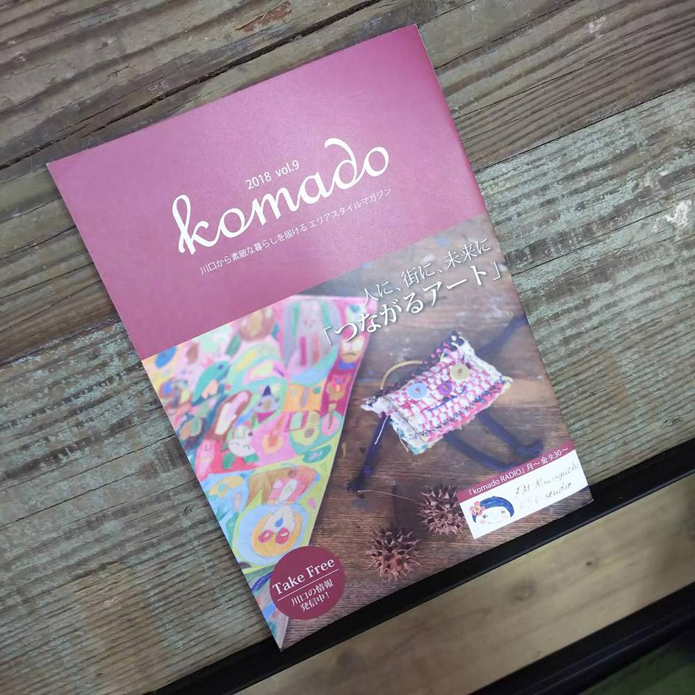 エリアスタイルマガジン「komado vol.9 2018.winter」(川口全域フリーペーパー)掲載