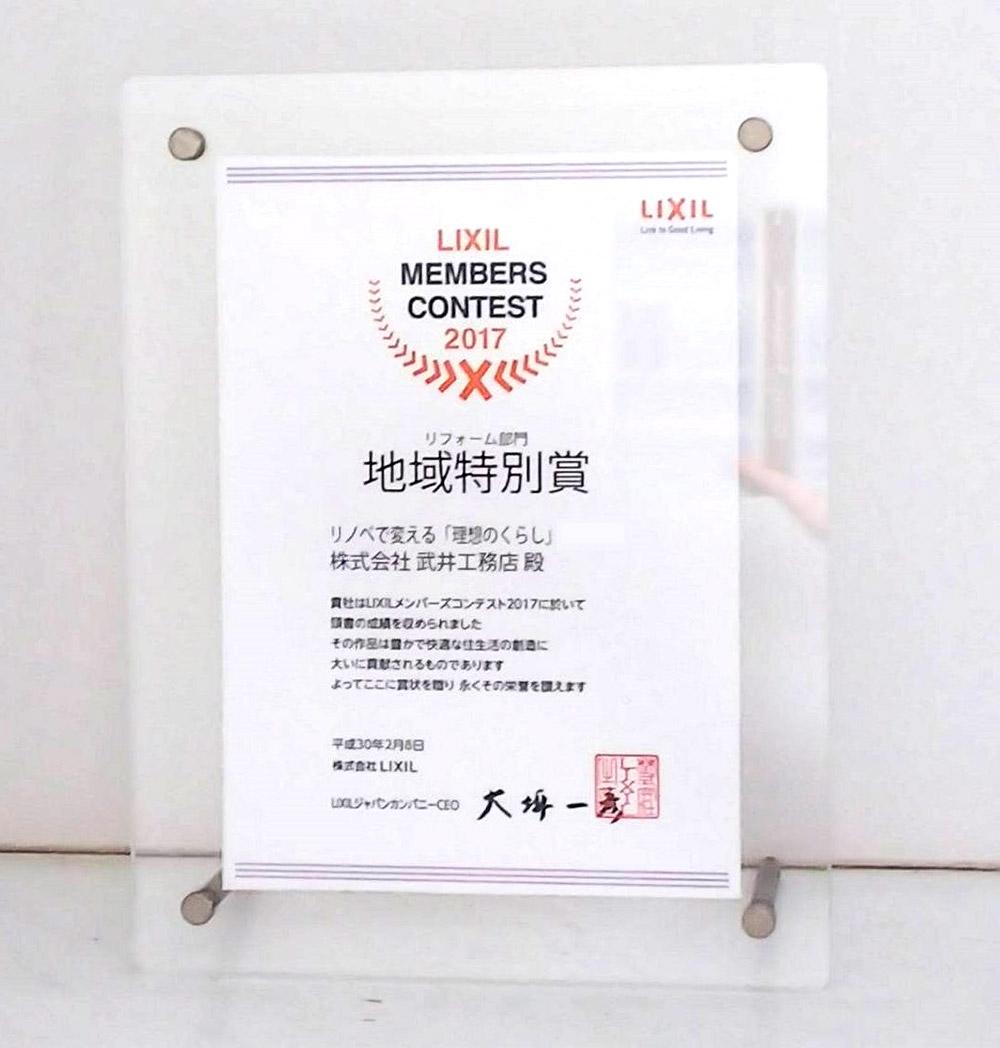 LIXILメンバーズコンテスト2017「リフォーム部門 地域特別賞」受賞