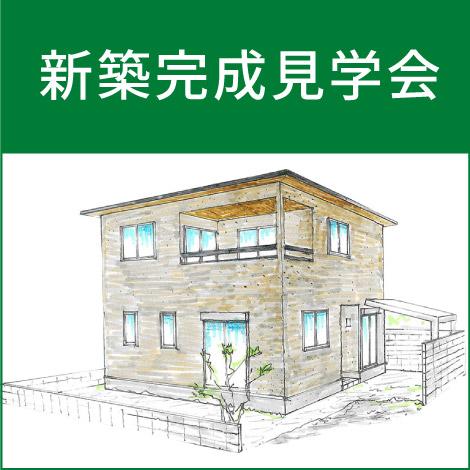 注文住宅の完成見学会のお知らせ