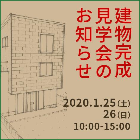 建物完成見学会(2020年1月25日・26日)