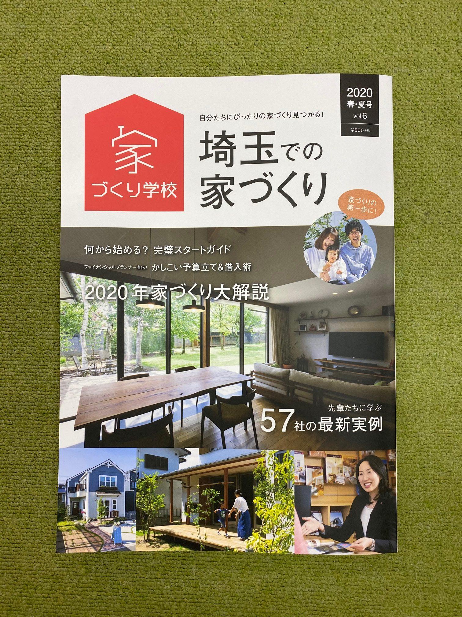 家づくり学校「埼玉での家づくりvol.6」2020春・夏号掲載