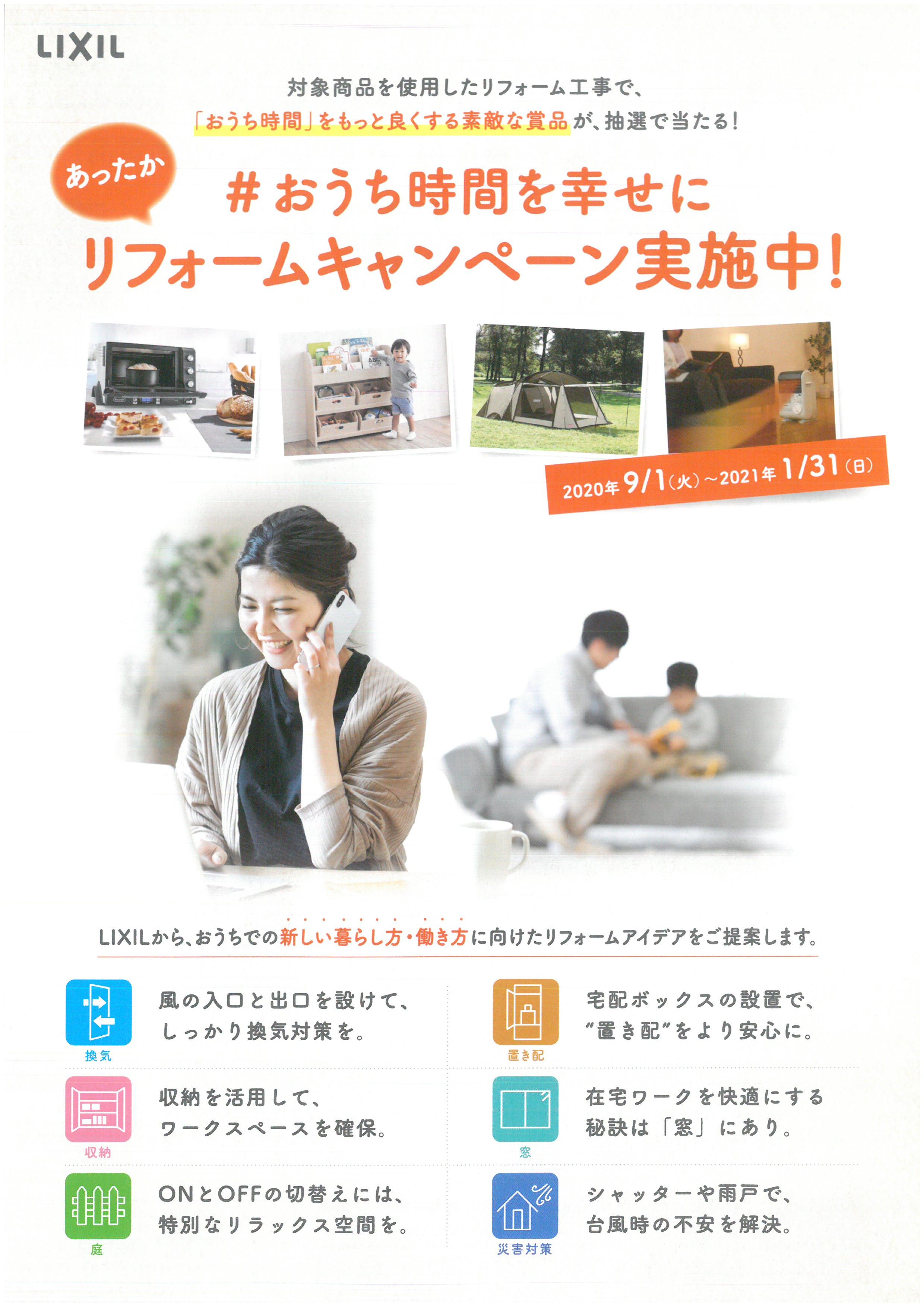 LIXIL あったかリフォームキャンペーン中!!