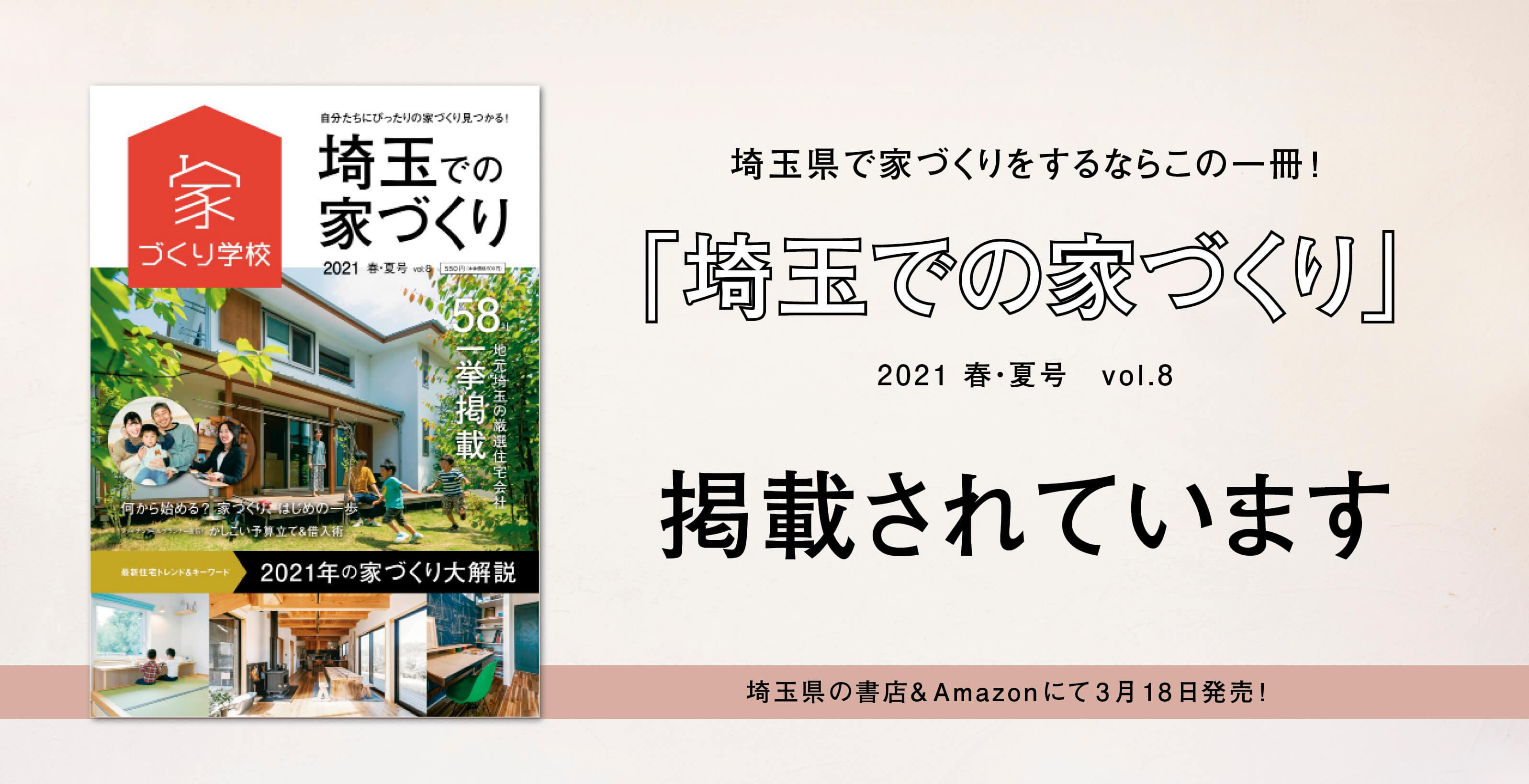【メディア掲載】家づくり学校「埼玉での家づくりvol.8」2021春・夏号掲載