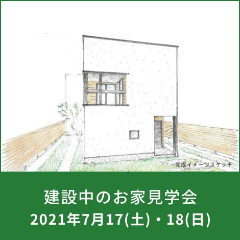 「建築中のお家見学」