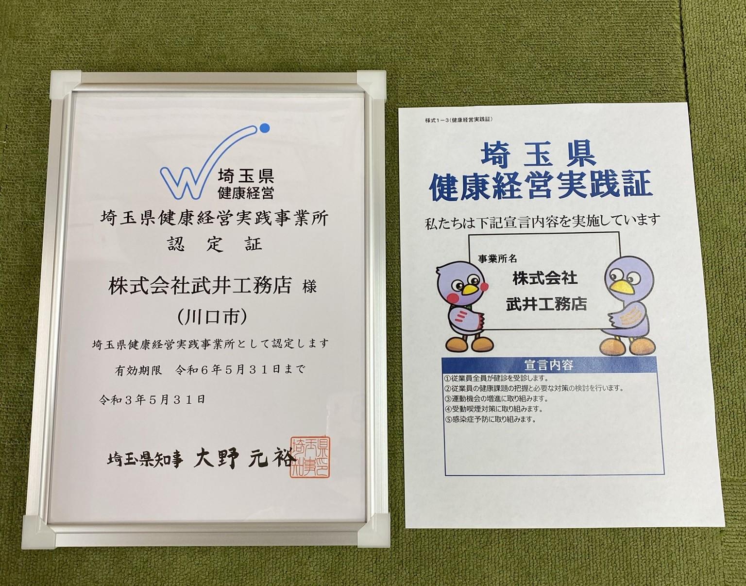 埼玉県健康経営実践事業所に認定されました。