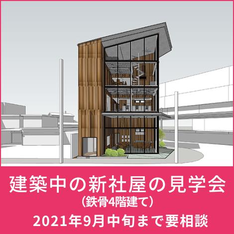 建築中の新社屋(鉄骨4階建て)の見学会