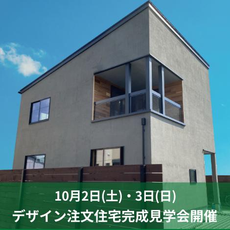 デザイン注文住宅の完成見学会