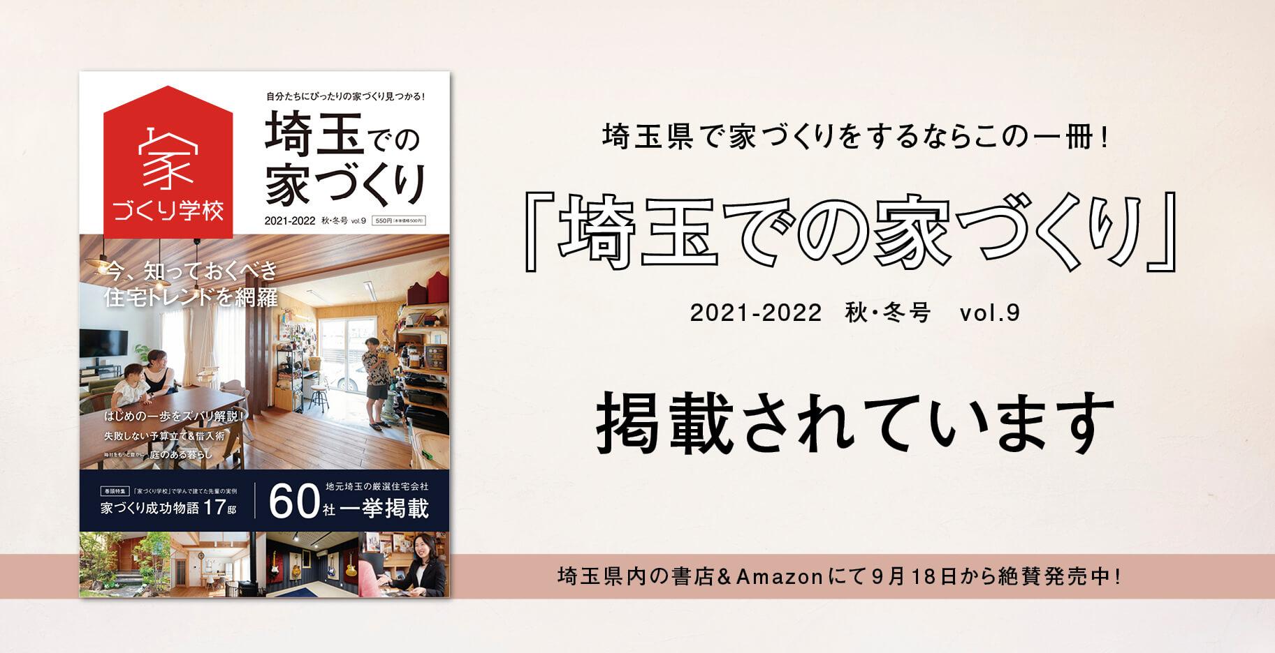 【メディア掲載】家づくり学校「埼玉での家づくり vol.9」2021-2022 秋・冬号 掲載